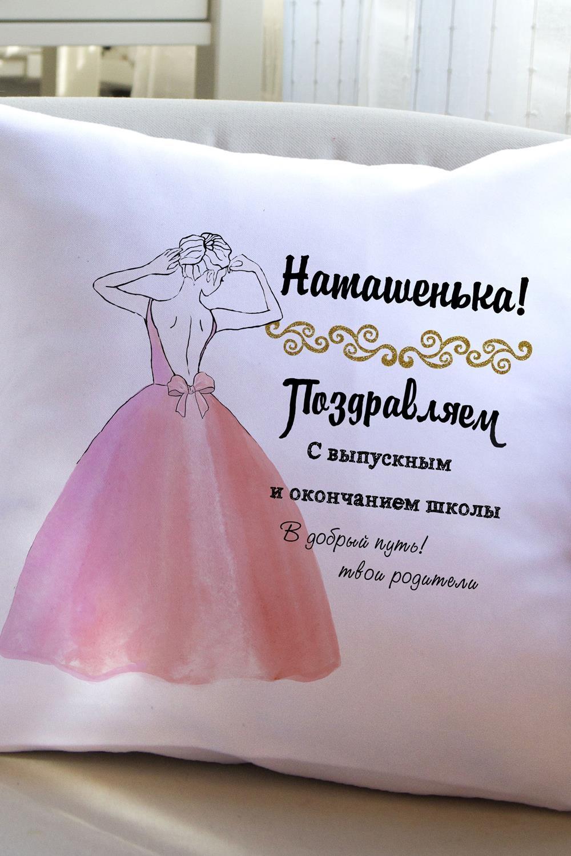 """Подушка декоративная с Вашим именем """"С выпускным"""""""