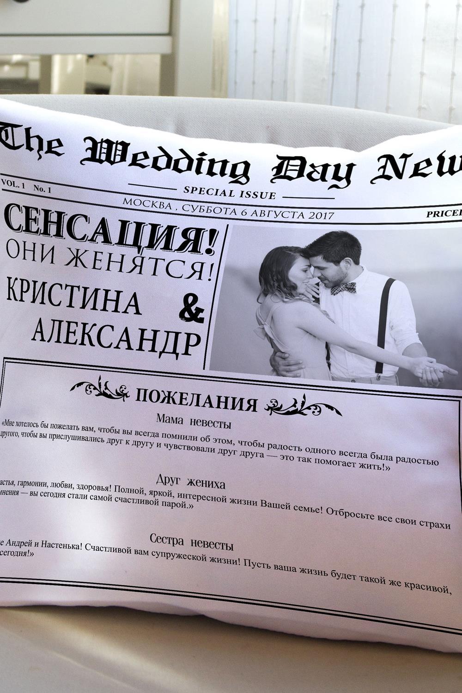 """Подушка декоративная с Вашим именем """"Свадебная газета"""""""