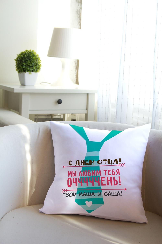 Подушка декоративная с Вашим именем Подарок для папыИнтерьер<br>Подушка декоративная, 35*35см, габардин, с нанесением персонального текста<br>