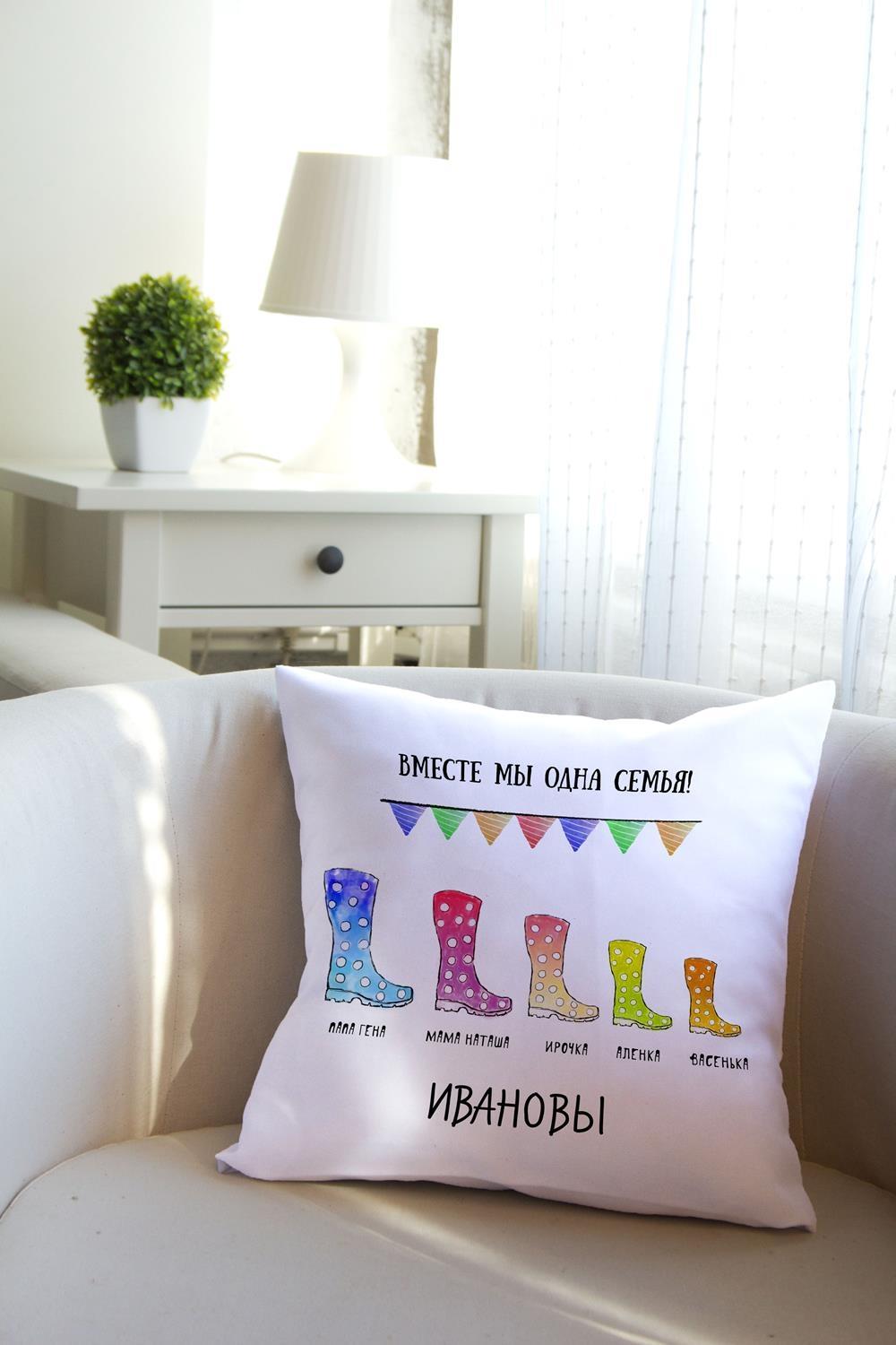 Подушка декоративная с Вашим именем Вместе мы одна семьяДекоративные подушки<br>Подушка декоративная, 35*35см, текстиль, с нанесением персонального текста<br>