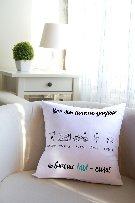 Подушка декоративная с Вашим именем Настоящая семьяИнтерьер<br>Подушка декоративная, 35*35см, текстиль, с нанесением персонального текста<br>