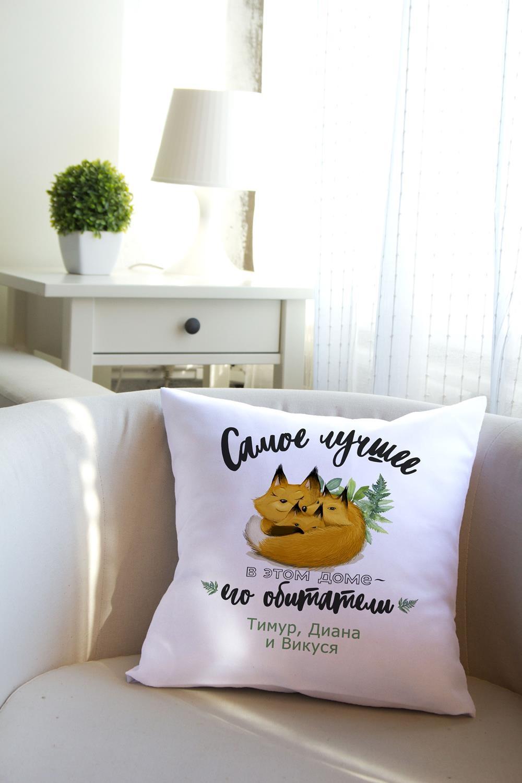 Подушка декоративная с Вашим именем Самое лучшееДекоративные подушки<br>Подушка декоративная, 35*35см, габардин, с нанесением персонального текста<br>