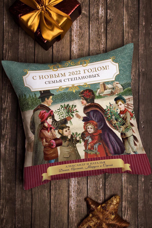 Подушка декоративная с Вашим именем Семейный праздник подушка декоративная с вашим именем новогоднее меню