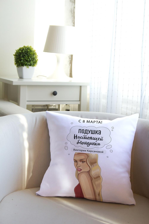 Подушка декоративная с Вашим именем БлондинкаИнтерьер<br>Подушка декоративная, 35*35см, габардин, с нанесением персонального текста<br>