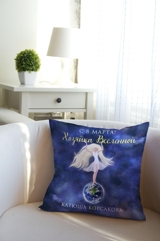 Подушка декоративная с Вашим именем Хозяйка вселенной подушка декоративная с вашим именем магазин любви
