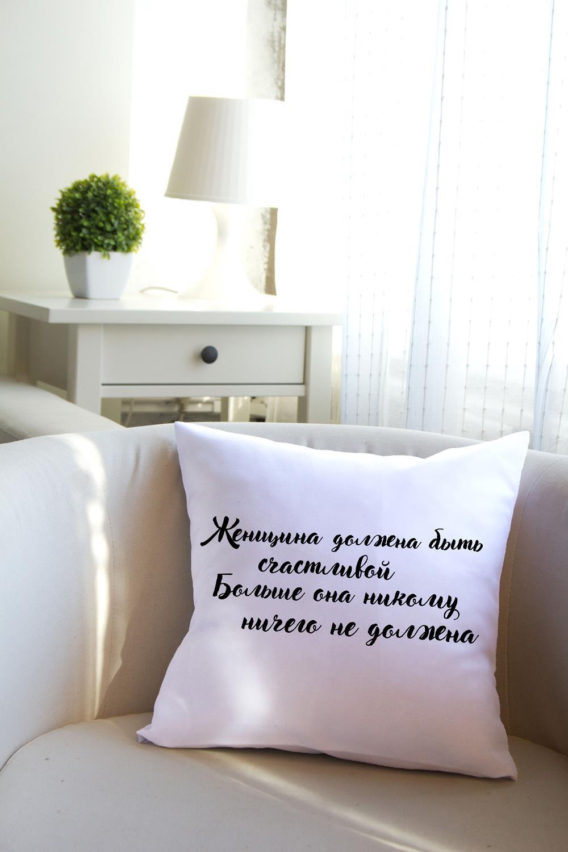 Подушка декоративная Счастливая ЖенщинаИнтерьер<br>35*35см, габардин<br>