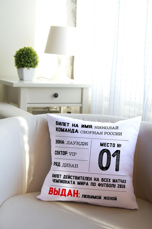 Подушка декоративная с Вашим именем Билет на чемпионатИнтерьер<br>Подушка декоративная, 35*35см, габардин, с нанесением персонального текста<br>