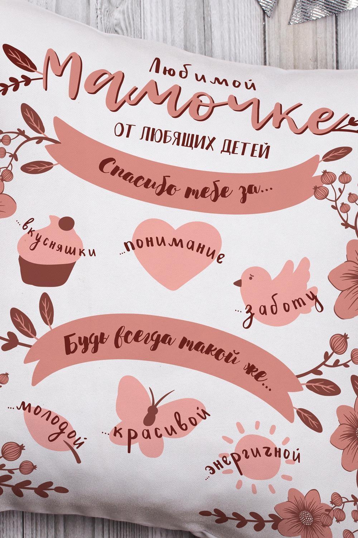"""Подушка декоративная с Вашим именем """"Мамочке"""""""