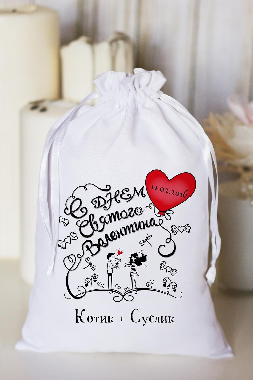 Мешочек с Вашим текстом ЛюбовьСувениры и упаковка<br>Мешочек декоративный с нанесением текста, 20*29см, габардин, белый<br>