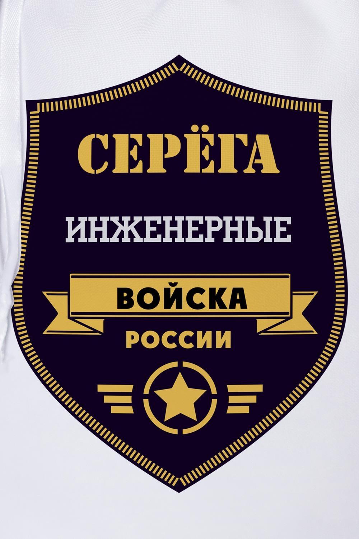 """Мешочек с Вашим текстом """"Войска"""""""