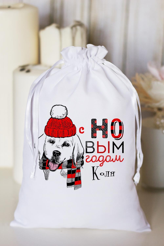 Мешочек с Вашим текстом Подарок в год собакиСувениры и упаковка<br>Мешочек декоративный с нанесением текста, 20*32см, габардин, белый<br>