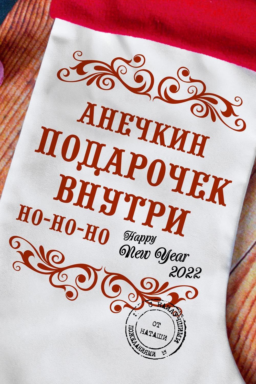 Фото Рождественский носок с Вашим текстом