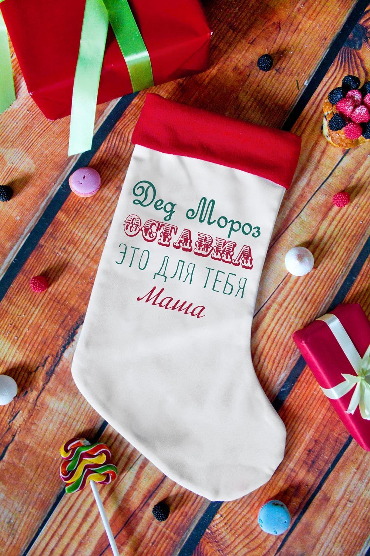 Рождественский носок с Вашим текстом От Деда МорозаСувениры и упаковка<br>Рождественский носок с Вашим текстом,  размер: 40*25см, материал: габардин<br>