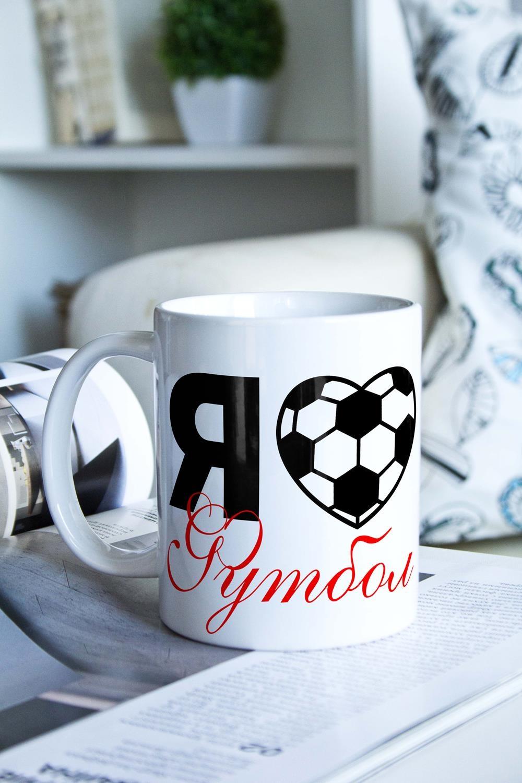Кружка с вашим текстом I love footballПосуда<br>Кружка с именем и эксклюзивным оформлением -стильный, красивый и оригинальный подарок для себя и друзей! Выберите понравившийся дизайн при помощи нашего конструктора, впишите имя и надпись – вот и готов незабываемый подарок! Размер: 310мл, Выс=9.5см. Материал: керамика<br>
