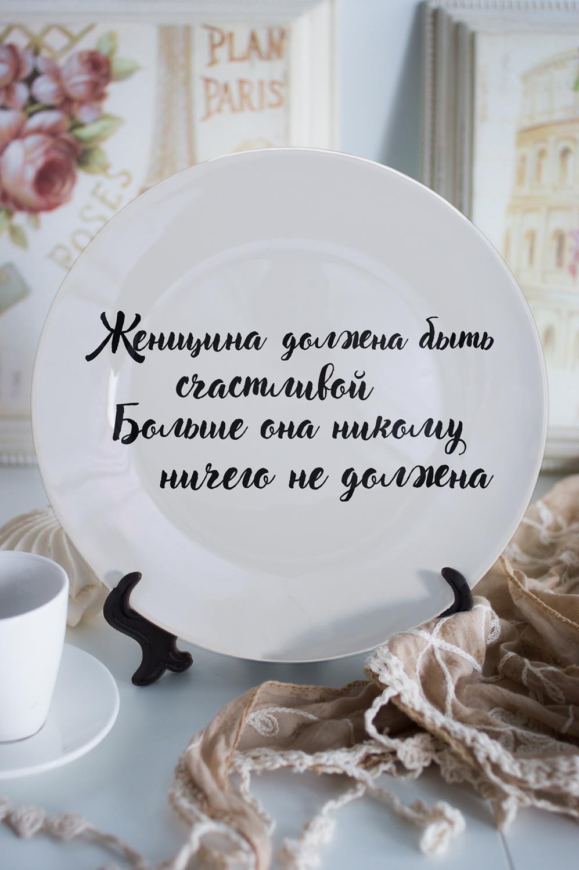 Тарелка декоративная Счастливая ЖенщинаПосуда<br>Тарелка диаметром 20см<br>