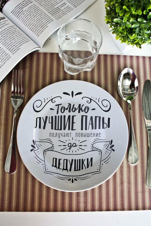 Тарелка декоративная Повышение до дедушкиПосуда<br>Тарелка диаметром 20см<br>