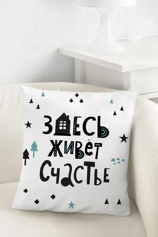 Подушка декоративная Счастье здесьИнтерьер<br>35*35см, габардин.<br>