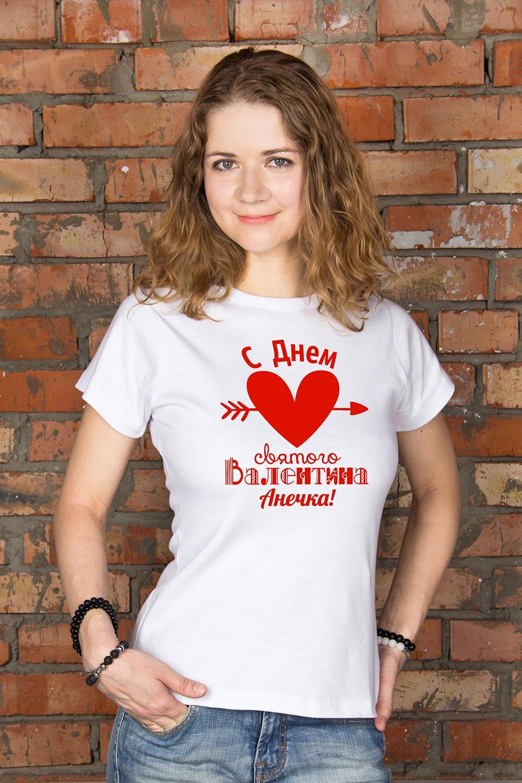 Футболка женская с вашим текстом Ко Дню Св. ВалентинаПодарки<br>100% хлопок, белая, с нанесением текста<br>