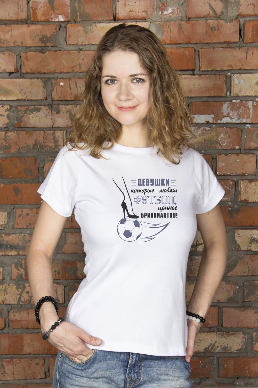 Футболка женская Девушки, которые любят футболПодарки<br>100% хлопок, белая<br>