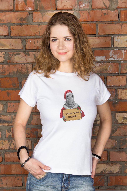 Футболка женская с вашим текстом Новогодний ждунПрикольные и Удивительные подарки<br>100% хлопок, белая, с нанесением текста<br>