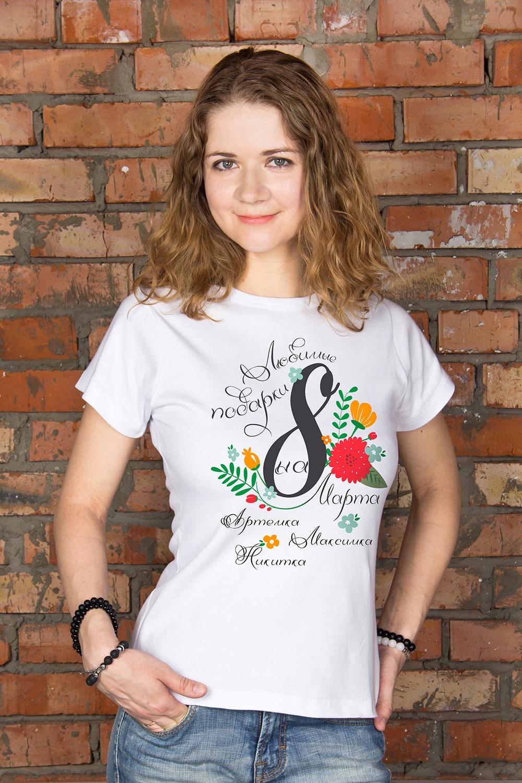 Футболка женская с вашим текстом Любимые подарки на 8 МартаПодарки на 8 марта<br>100% хлопок, белая, с нанесением текста<br>