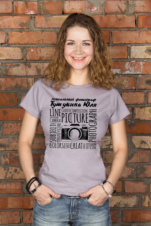 Футболка женская с вашим текстом ФотографуПодарки для женщин<br>100% хлопок, серая, с нанесением текста<br>