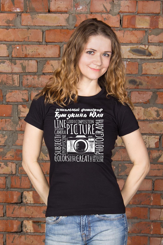 Футболка женская с вашим текстом ФотографуПодарки<br>100% хлопок, черная, с нанесением текста<br>