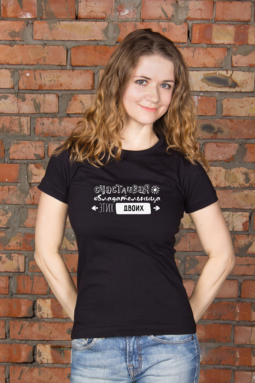 Футболка женская с вашим текстом Счастливая обладательницаПодарки<br>100% хлопок, черная, с нанесением текста.<br>