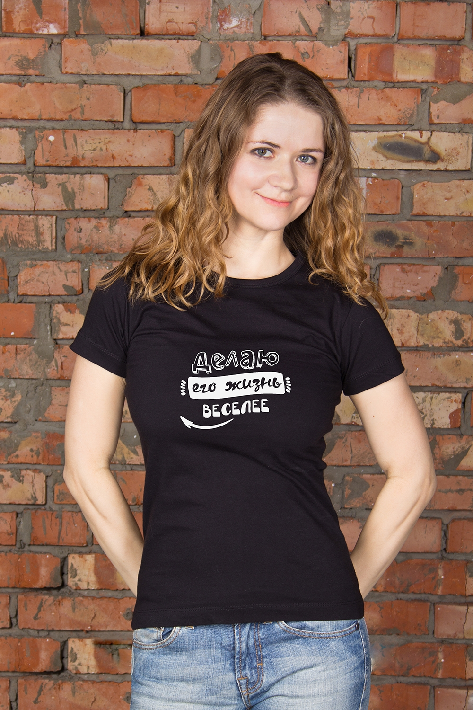 Футболка женская с вашим текстом Делаю жизнь веселееПодарки на 14 февраля<br>100% хлопок, черная, с нанесением текста.<br>