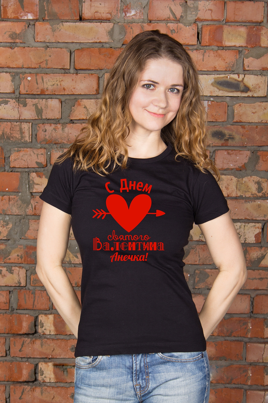 Футболка женская с вашим текстом Ко Дню Св. ВалентинаПодарки<br>100% хлопок, черная, с нанесением текста<br>