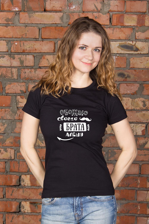 Футболка женская с вашим текстом Обожаю своего братаПодарки<br>100% хлопок, черная, с нанесением текста.<br>