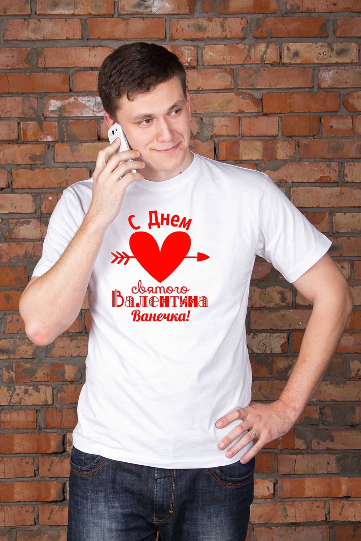 Футболка мужская с вашим текстом Ко Дню Св. ВалентинаПодарки на 14 февраля<br>100% хлопок, белая, с нанесением текста<br>