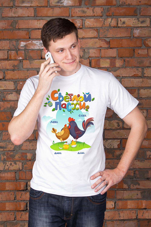 Футболка мужская с вашим текстом Пасхальные цыплятаОригинальные и Необычные подарки<br>Футболка мужская с Вашим текстом, 100% хлопок, белая<br>