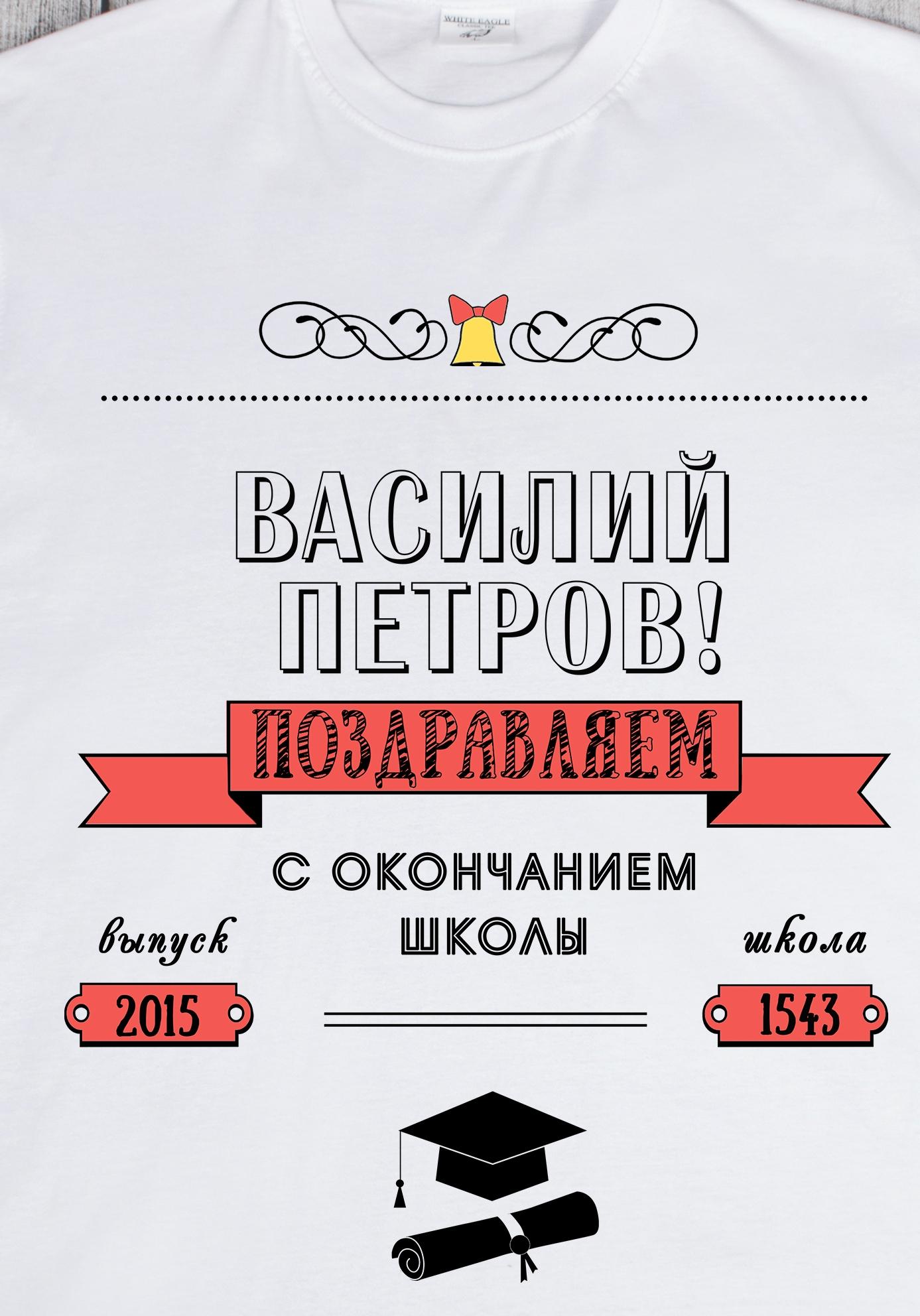 """Футболка мужская с вашим текстом """"Прощай, школа"""" - 2"""