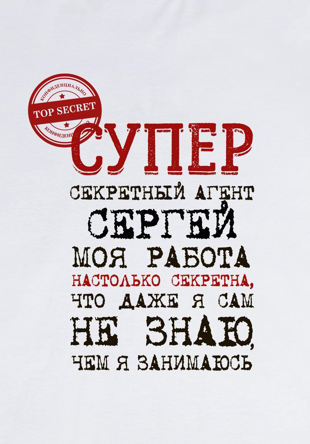 """Футболка мужская с вашим текстом """"Агент"""""""