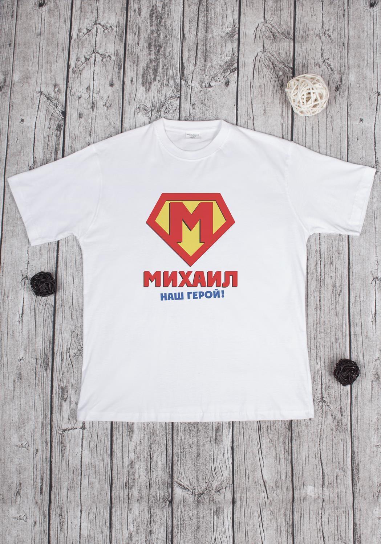 """Футболка мужская с вашим текстом """"Супермен"""" от Красный куб"""