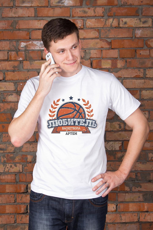 Футболка мужская с вашим текстом БаскетболПодарки<br>Футболка мужская с Вашим текстом, 100% хлопок, белая<br>