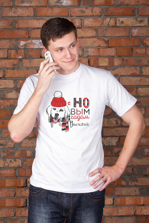 Футболка мужская с вашим текстом Подарок в год собакиПодарки для мужчин<br>Футболка мужская с Вашим текстом, 100% хлопок, белая<br>