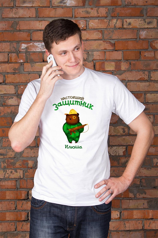 Футболка мужская с вашим текстом Настоящий защитникМужская одежда в подарок на 23 февраля<br>Футболка мужская с Вашим текстом, 100% хлопок, белая<br>