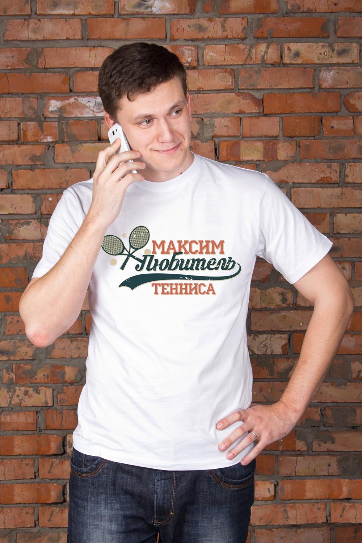 Футболка мужская с вашим текстом ТеннисПодарки для мужчин<br>Футболка мужская с Вашим текстом, 100% хлопок, белая<br>