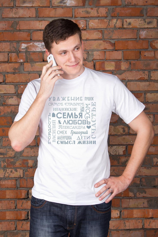 Футболка мужская с вашим текстом Самое ГлавноеПодарки<br>Футболка мужская с Вашим текстом, 100% хлопок, белая<br>
