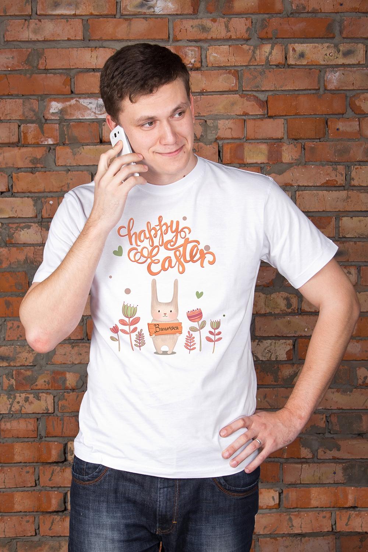 Футболка мужская с вашим текстом Happy EasterОригинальные и Необычные подарки<br>Футболка мужская с Вашим текстом, 100% хлопок, белая<br>