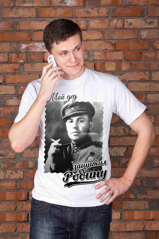 Футболка мужская с вашим текстом Защитник РодиныМужская одежда в подарок на 23 февраля<br>100% хлопок, белая, с нанесением текста<br>