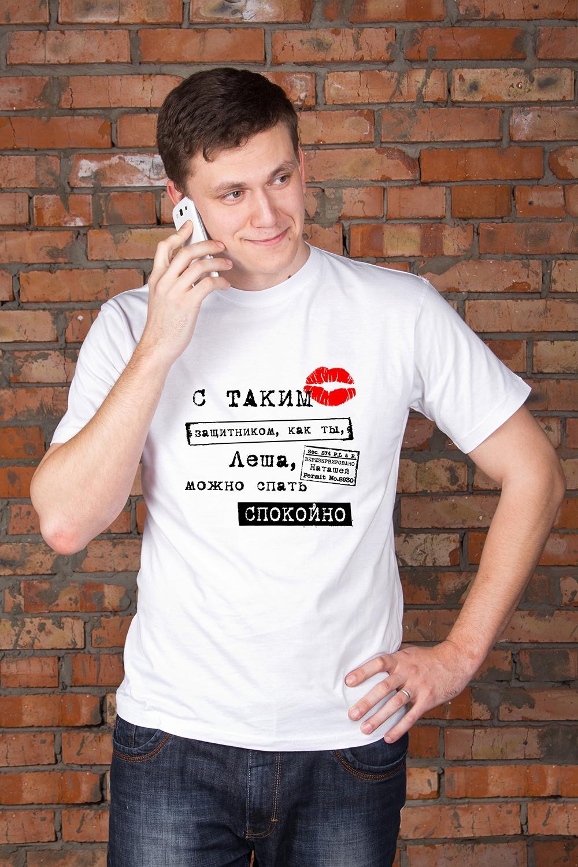 Футболка мужская с вашим текстом ПоцелуйПодарки ко дню рождения<br>Футболка мужская с Вашим текстом, 100% хлопок, белая<br>