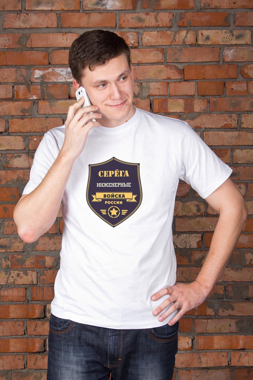 Футболка мужская с вашим текстом ВойскаПодарки на 23 февраля<br>Футболка мужская с Вашим текстом, 100% хлопок, белая<br>