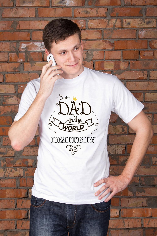Футболка мужская с вашим текстом Best DadПодарки на день рождения<br>Футболка мужская с Вашим текстом, 100% хлопок, белая<br>