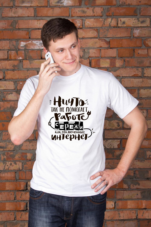 Футболка мужская с вашим текстом Подарок сисадминуПодарки<br>Футболка мужская с Вашим текстом, 100% хлопок, белая<br>