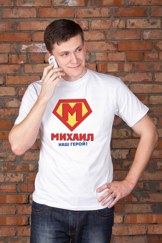 Футболка мужская с вашим текстом СуперменПодарки<br>Футболка мужская с Вашим текстом, 100% хлопок, белая<br>