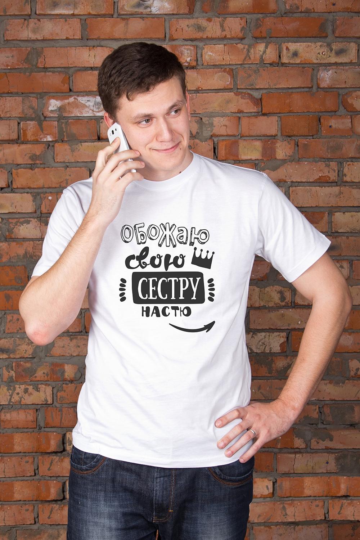 Футболка мужская с вашим текстом Обожаю свою сеструПодарки для мужчин<br>Футболка мужская с Вашим текстом, 100% хлопок, белая<br>