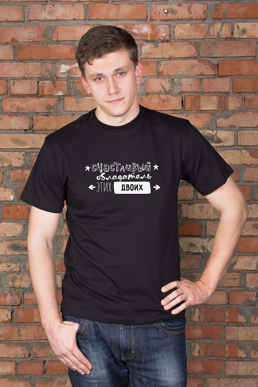 Футболка мужская с вашим текстом Счастливый обладательПодарки папе<br>100% хлопок, черная, с нанесением текста<br>